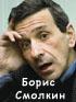 Сайт актера Бориса Смолкина