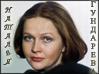 Неофициальный сайт Натальи Гундаревой
