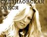 Официальный сайт Олеси Судзиловской