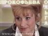 Официальный сайт Ольги Прокофьевой