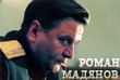 Официальный сайт Романа Мадянова