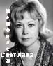 Сайт актрисы Светланы Немоляевой