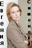 Сайт актрисы Евгении Симоновой
